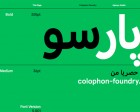 Colophon Releases a New Arabic Addition to the Aperçu Family