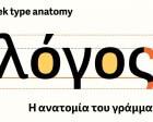 Greek Type Anatomy