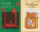 Preserving Syrian Design History and Graphics in the Arab World: Meet the Syrian Design Archive